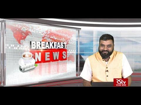 English News Bulletin – August 22, 2019 (9:30 am)