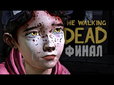 ФИНАЛ СЕЗОНА (The Walking Dead: Сезон 1, Эпизод 5)
