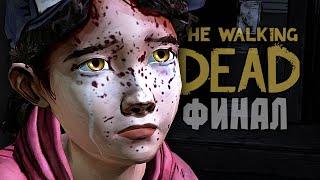 ФИНАЛ СЕЗОНА (The Walking Dead: Сезон 1, Эпизод 5)