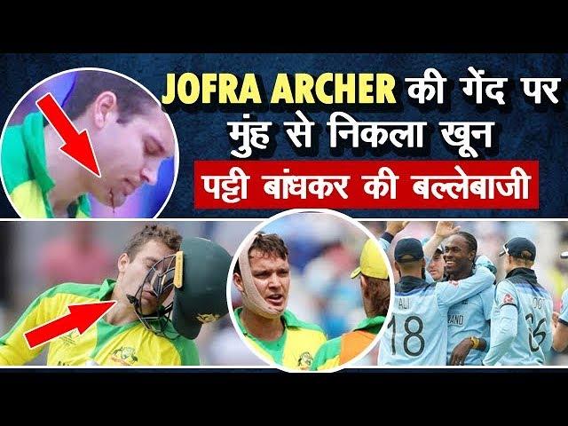 Jofra Archers Deadly Bouncer Injures Alex Carey   England vs Australia Semifinal 2   CWC 2019