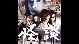 Kwaidan Hōichi the Earless song (1964)
