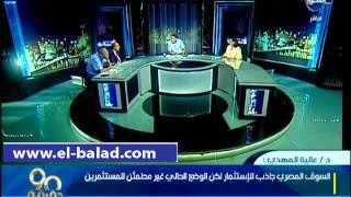 بالفيديو.. 'الجمل': 36 ألف قرار وزاري وجمهوري من بينها قرار بيع 'الترمس وسلقه'