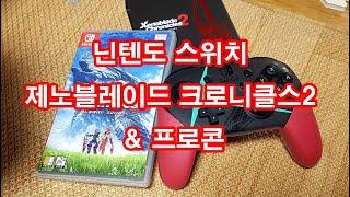 닌텐도 스위치 제노블레이드2와 제노블레이드2 프로콘(프…