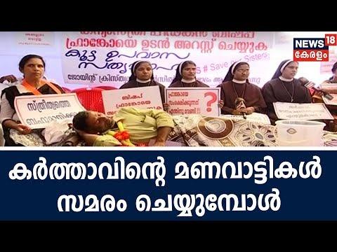 Special Correspondent:  കര്ത്താവിന്റെ മണവാട്ടികള് സമരം ചെയ്യുമ്പോള് | Kerala Nun Rape Case