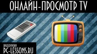 Просмотр ТВ на компьютере | PC-Lessons.ru(Сегодня я расскажу вам о том, как смотреть телевизионные каналы через интернет. При этом вам будет доступно..., 2013-09-09T12:28:22.000Z)