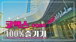 코엑스, 길 헤메지 않고 100% 즐기기!