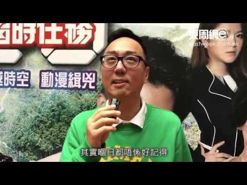 譚凱琪引誘 下體激凸! 戴耀明被嘲「動 L 明」 - YouTube