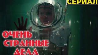 Очень Странные Дела [2016] Русский Трейлер (Сериал)