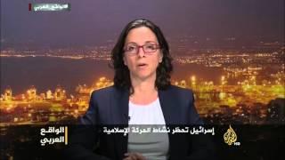 الواقع العربي - تداعيات حظر إسرائيل نشاط الحركة الإسلامية