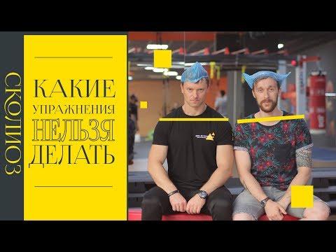 Какие упражнения нельзя делать при сколиозе - в гостях Иван Бойчук | 99