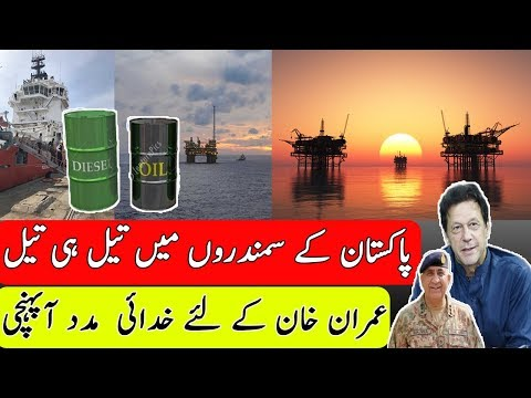 Oil in Sea of Pakistan An Discovered  GIFT of Allah Requires attention of PM Imran Khan