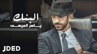 ياسر العيسى - البنك (فيديو كليب حصرياً) | 2020 | YASSER  AL- ISSA  - El Bank