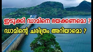 Unknown Facts About Idukki Dam   History Of Idukki Dam   ഇടുക്കി ഡാം ചരിത്രത്തിലൂടെ   ഭയക്കണമോ  ?