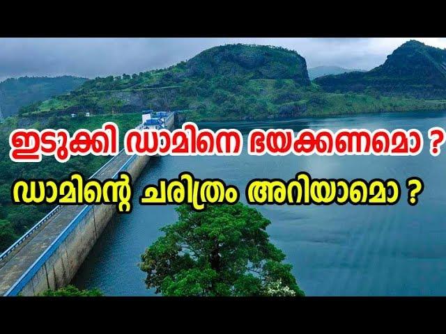 Unknown Facts About Idukki Dam | History Of Idukki Dam | ഇടുക്കി ഡാം ചരിത്രത്തിലൂടെ | ഭയക്കണമോ  ?