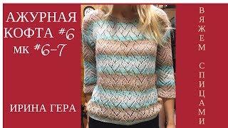 Вязание ажурной кофты МК#6 спицами. МК с #6 по #7(1-4). Вязание для начинающих. Ирина Гера.