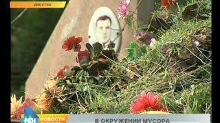 Больше месяца не вывозят мусор с иркутского кладбища(, 2016-06-08T07:30:02.000Z)