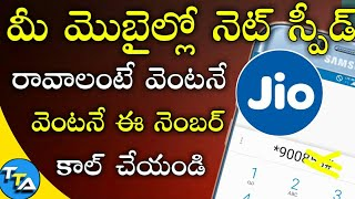 Secret Setting to Increase Jio Internet Speed on Android Mobile 2018 | For All Sim Cards in Telugu