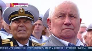 Главный военно морской парад по случаю Дня ВМФ прошел в Санкт Петербурге
