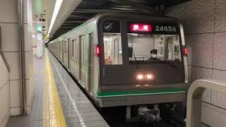 OsakaMetro中央線24系24956F回送列車発車シーンコスモスクエア駅