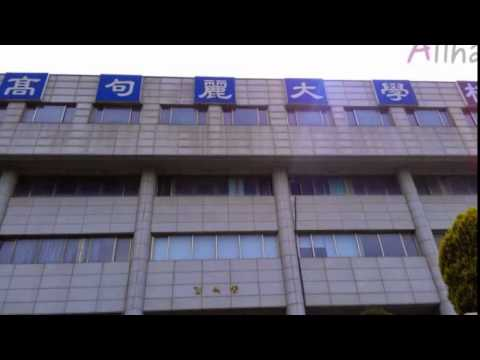 202번째, 나주시 고구려대학교 캠퍼스투어(Koguryeo College, 高句麗大學校)