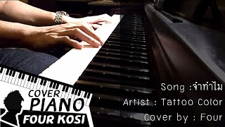 [ Cover ] จำทำไม - Tattoo color (Piano)