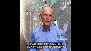 """""""香港人民为自由而战,为尊严而战"""" 斯科特参议员:我与香港人民站在一起"""