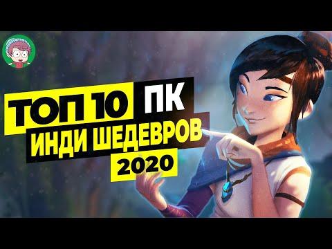 ТОП 10 ЛУЧШИЕ ИНДИ ИГРЫ 2020 | ВО ЧТО ПОИГРАТЬ?