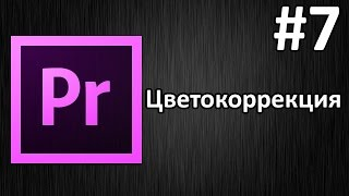 Adobe Premiere Pro, Урок #7 Цветокоррекция