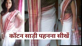 Step By Step Cotton Saree Draping ||  कॉटन की साड़ी पहनना सीखे