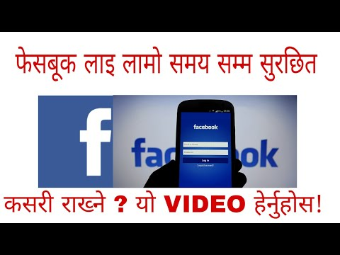 How to add or remove phone no or email id in your facebook how to add or remove phone no or email id in your facebook account ccuart Images