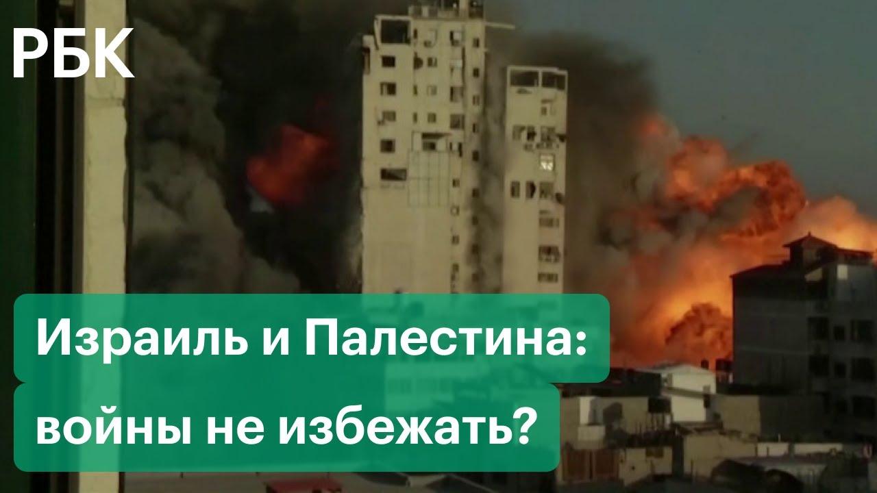 Полномасштабной войны не избежать? Реакция ХАМАС, Турции и мира на конфликт Израиля и Палестины онлайн томоша килиш