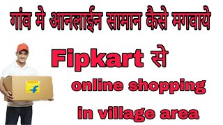 How to online shopping in village  Area