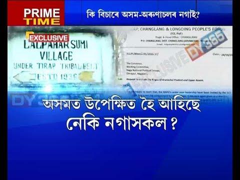 Nagalim || Assam || Arunachal || Border || অসম অৰুণাচল সীমান্তত উপস্থিত হ'লগৈ DY365ৰ সংবাদদাতা
