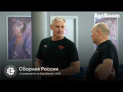 Сборная России отправляется на Евробаскет-2021