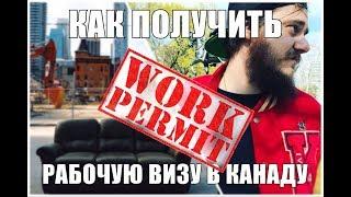 Рабочая виза в Канаду 2018 / Work visa 2018/ Work permit Канада 2018 / Ворк виза канада(, 2018-01-08T20:00:42.000Z)