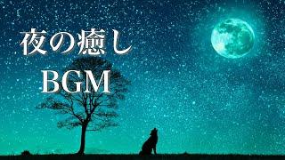 静かな夜に聴く、癒しのピアノ音楽【ゆったり作業用・睡眠用BGM】