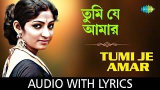 Tumi Je Amar with lyrics | Asha Bhosle | Abhiman | HD Song