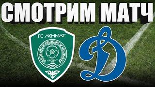 Ахмат 2 - 3 Динамо Москва / СМОТРИМ МАТЧ ОБЗОР