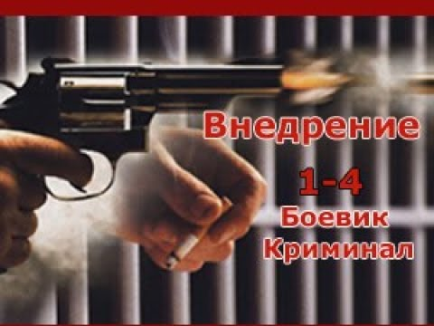 Сериал Внедрение 1-4 серия Боевик,Криминал