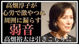 【衝撃】高畑淳子が激やつれ…心労で周囲に弱音、裕太は強姦致傷事件で自...