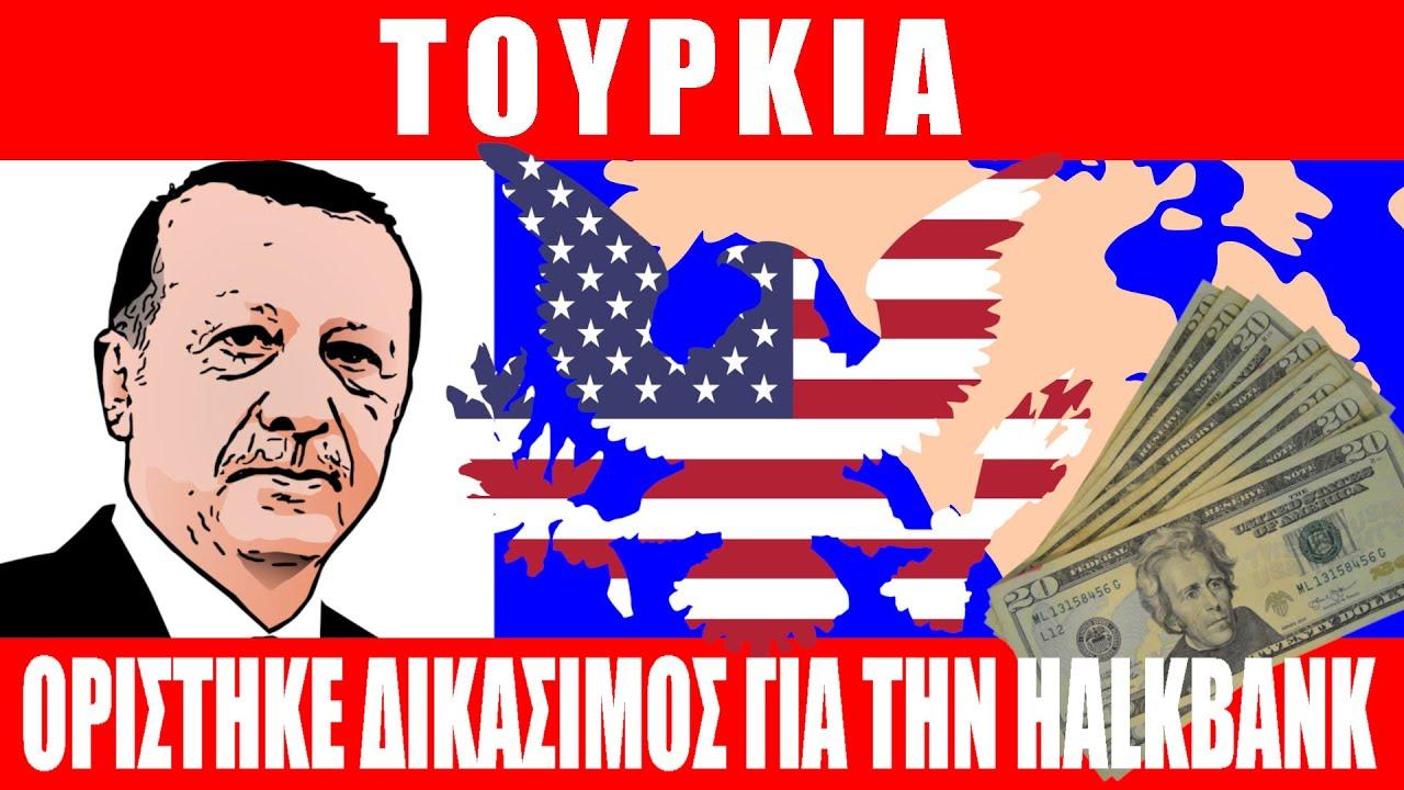 ΤΟΥΡΚΙΑ | Ορίστηκε δικάσιμος στις ΗΠΑ για την υπόθεση της Halkbank - (3.7.2020)