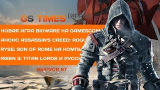 GS Times [ИГРЫ] #87. Assassin's Creed: Rogue и новая игра от BioWare (игровые новости)
