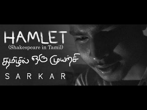 To Be, or Not To Be - Hamlet (Shakespeare in Tamil)