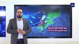 النشرة الجوية الأردنية من رؤيا 27-2-2019 | Jordan Weather