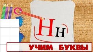 Учим буквы - Буква Н. Видео для детей от 4х лет.