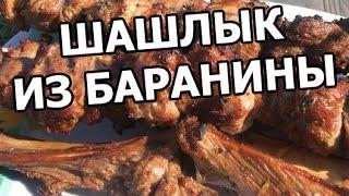 Как приготовить шашлык из баранины. Маринад для шашлыка от Ивана!