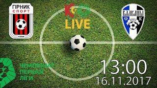 КРЕМІНЬ ТВ. 16.11.17. 'Гірник-Спорт' - 'Балкани'. 13:00. LIVE