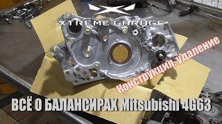 Правильное удаление балансиров Mitsubishi 4G63T