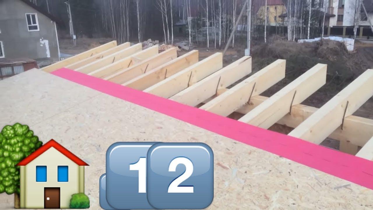 #12. Односкатная крыша. Стропильная система. Мембрана Юта и ОСП. Строим каркасный дом