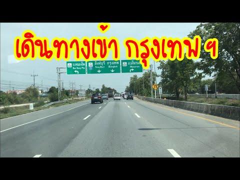 เส้นทาง-จาก-นครสวรรค์-เข้ากรุงเทพทางฝั่งตะวันตก,-traveling-from-nakhon-sawan-to-the-west-of-bangkok